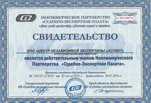Свидетельство (сертификат)